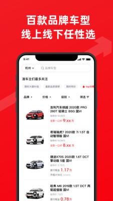 大搜车直购官方版v1.0.3最新版截图0