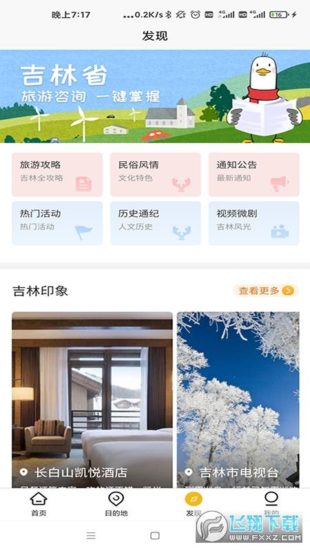 吉旅行app安卓版