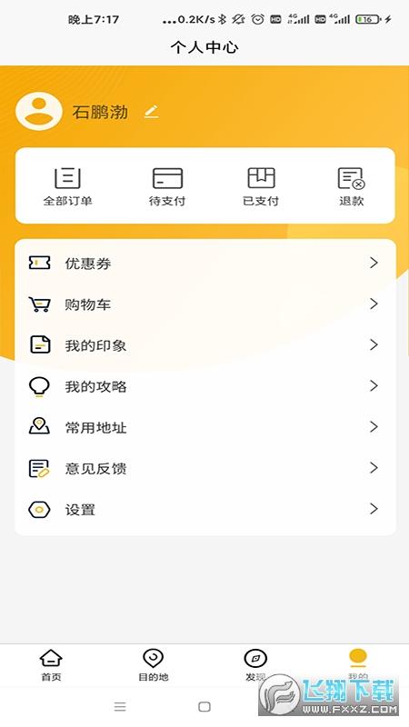 吉旅行app安卓版1.0.3官方版截图2