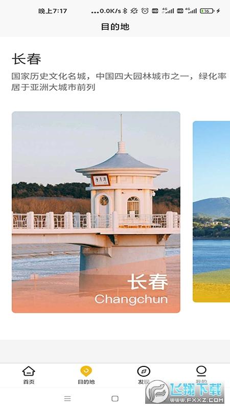 吉旅行app安卓版1.0.3官方版截图3