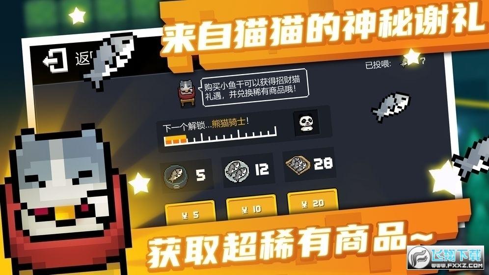 元气骑士2.9.7无限技能破解版2.9.7最新版截图2