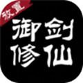 御剑修仙mud文字游戏v1.0 安卓版
