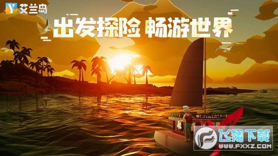 迪哥闯世界艾兰岛生存单机版v1.2.2.89724免费版截图1