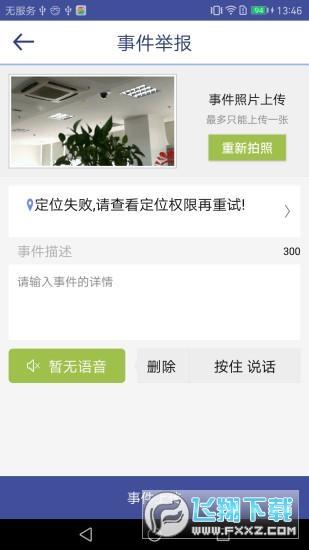 浦口大联勤app最新版