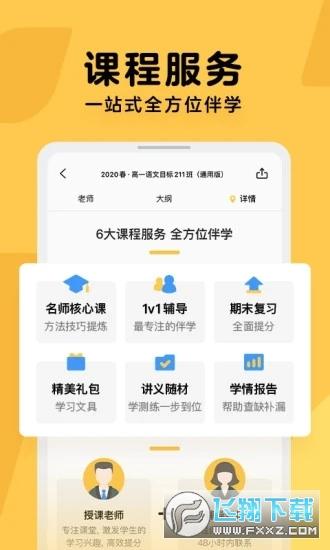 腾讯企鹅辅导免费课程app