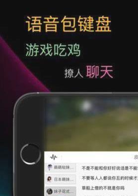 小团团哦吼语音v1.0手机版截图0