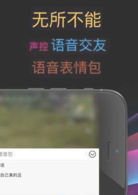 小团团哦吼语音v1.0手机版截图2
