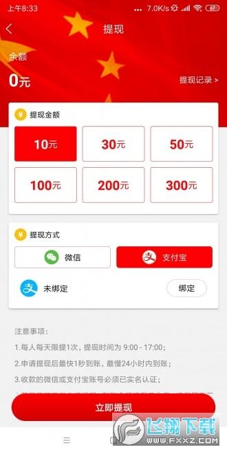 国庆微报转发文章赚钱appv1.0.0安卓版截图1