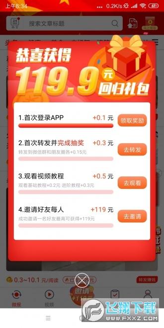 国庆微报转发文章赚钱appv1.0.0安卓版截图2