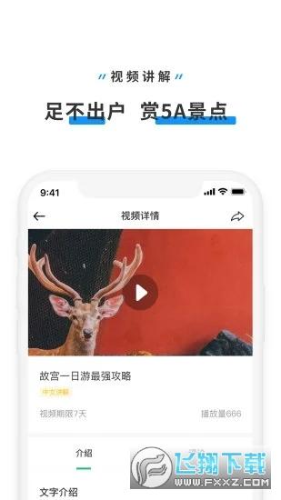 旅行视频appv1.0.0安卓版截图0