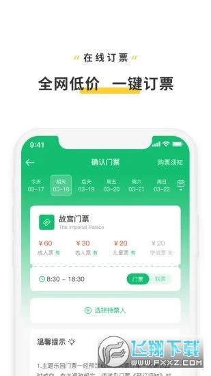 旅行视频appv1.0.0安卓版截图1