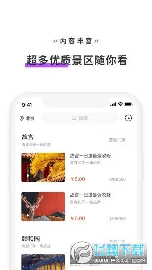 旅行视频app