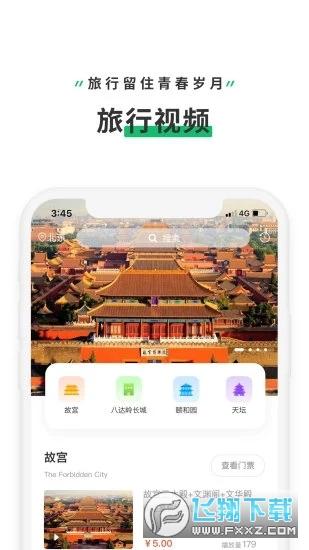旅行视频appv1.0.0安卓版截图3