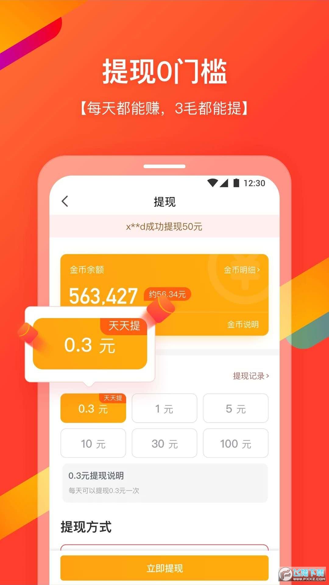 多看红包赚现金appv1.8.600福利版截图0