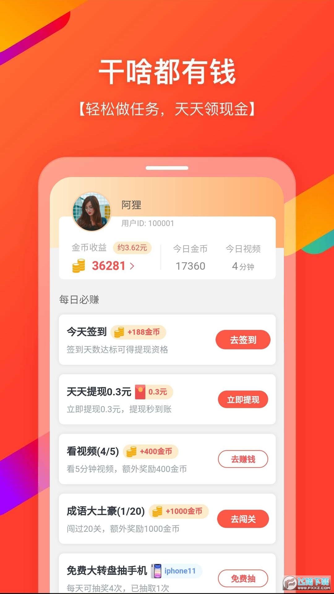 多看红包赚现金appv1.8.600福利版截图3