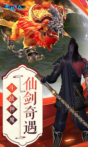剑羽飞仙仙缘版手游1.0.0安卓版截图0