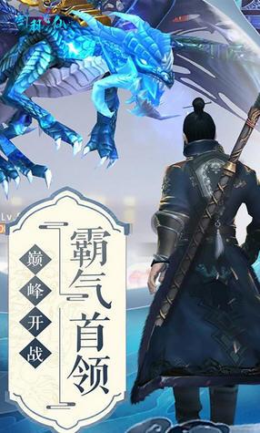 剑羽飞仙仙缘版手游1.0.0安卓版截图1