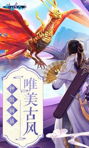 剑羽飞仙仙缘版手游1.0.0安卓版截图2