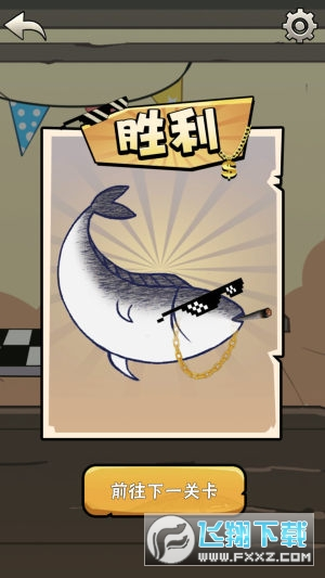 鱼人必须死手机游戏1.0官方版截图1