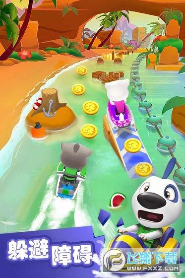 汤姆猫的摩托艇破解版无限金币钻石v1.3.8.571最新版截图0