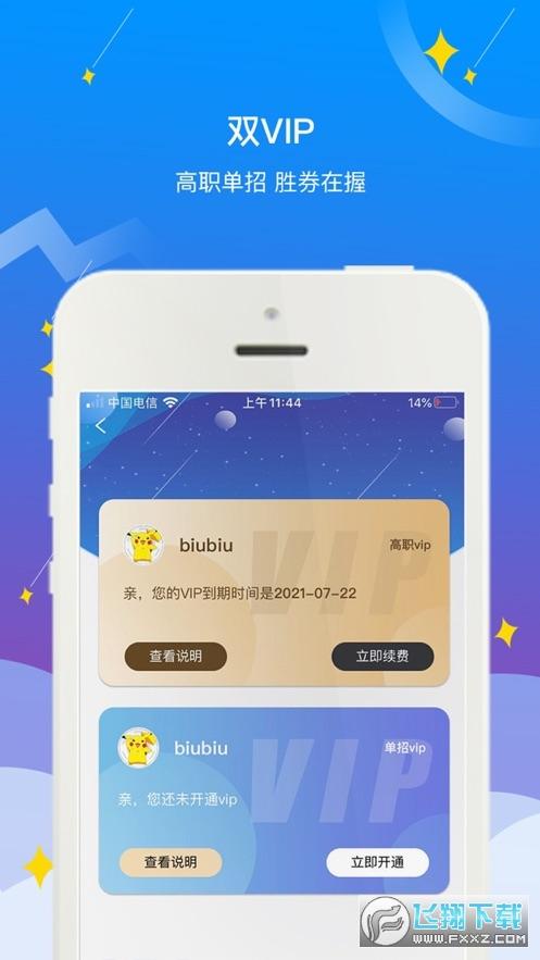 高职助手app安卓版2.0.1.092301最新版截图0
