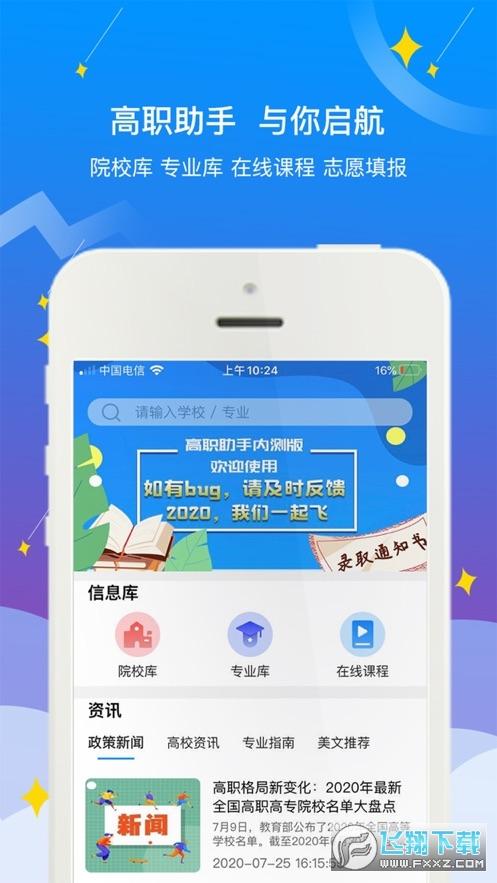 高职助手app安卓版2.0.1.092301最新版截图1