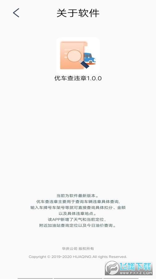 优车查app官方版v1.0安卓版截图0