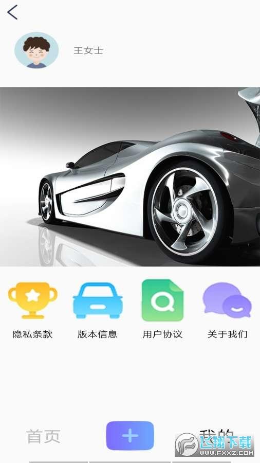 优车查app官方版v1.0安卓版截图3