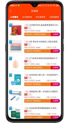西皮集全网优惠券appv1.1.5官方版截图1
