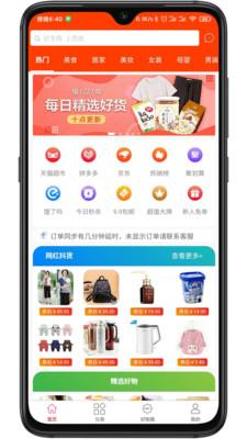 西皮集全网优惠券appv1.1.5官方版截图2