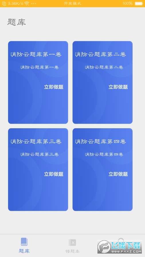消防云题库2020最新版1.0安卓版截图0