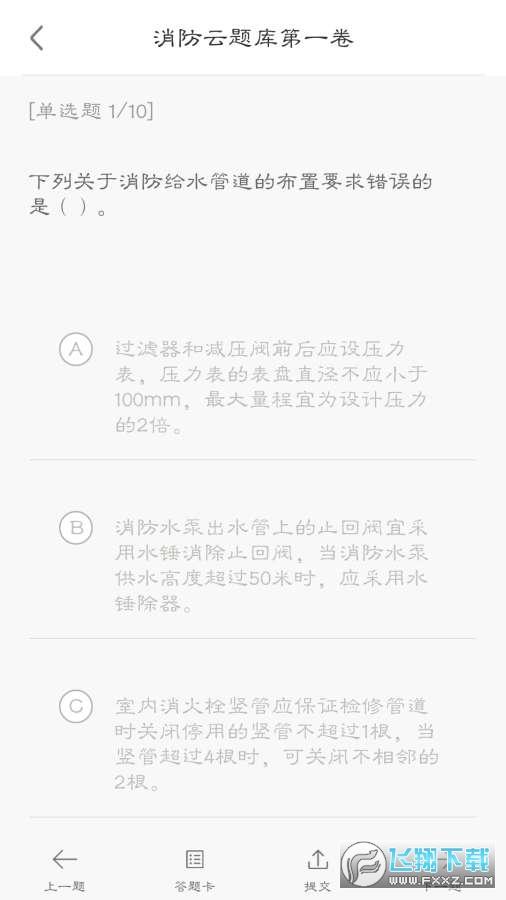 消防云题库2020最新版1.0安卓版截图3