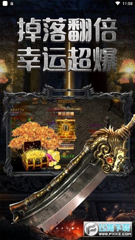 神之翼全屏秒杀版1.2安卓版截图1