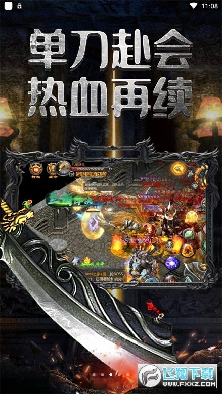 神之翼全屏秒杀版1.2安卓版截图2
