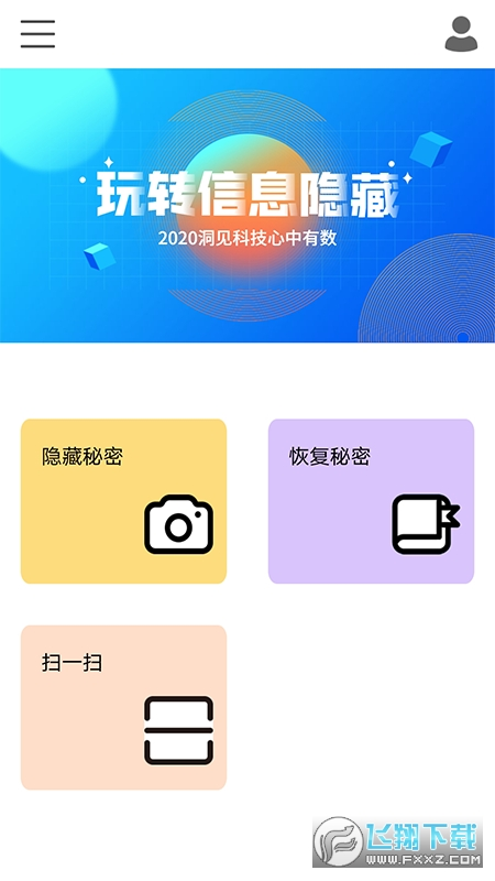 魅图app破解版3.0.0最新版截图0