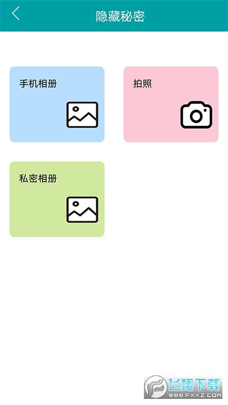 魅图app破解版3.0.0最新版截图1