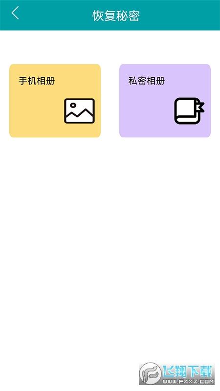 魅图app破解版3.0.0最新版截图2