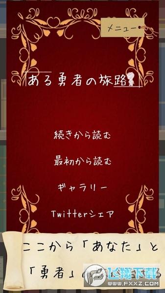 某位勇者的冒险中文版v1.0安卓版截图2
