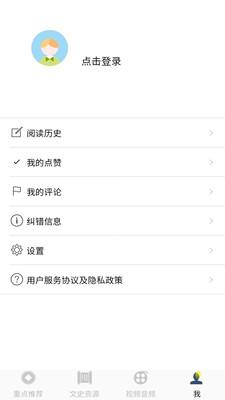 北京记忆官方移动端v1.0.3安卓版截图1