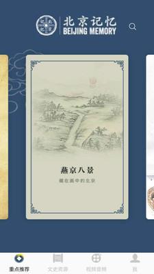 北京记忆官方移动端v1.0.3安卓版截图2