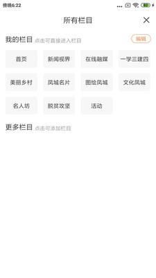 瞰凤城手机版v1.1.3官方版截图0