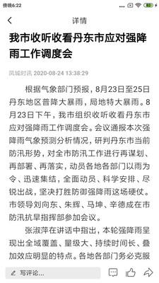 瞰凤城手机版v1.1.3官方版截图1