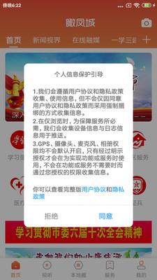 瞰凤城手机版v1.1.3官方版截图3