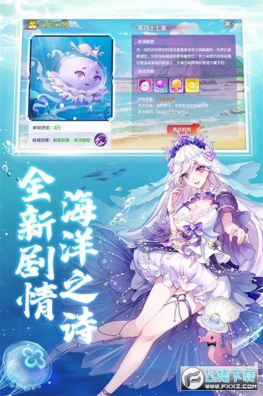 梦幻异次元之天姬变破解版0.17.20修改版截图2
