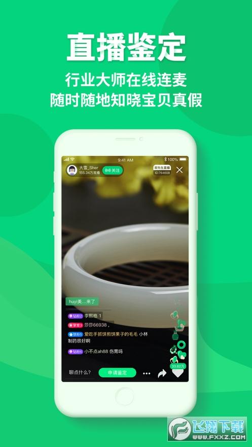 翠先生app官方版截图3
