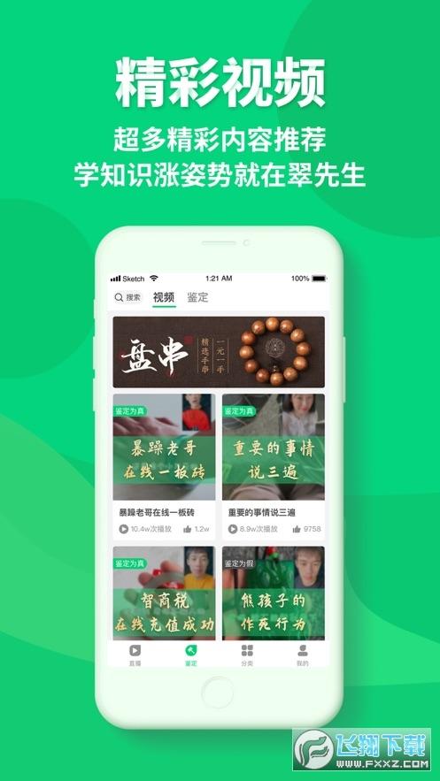 翠先生app官方版截图0