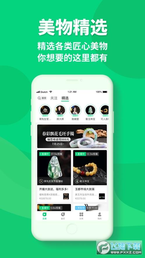 翠先生app官方版