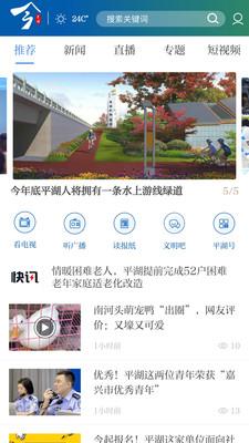今平湖app官方版1.0.9手机版截图1