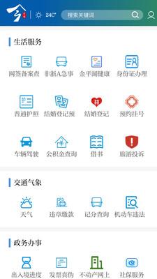 今平湖app官方版1.0.9手机版截图2