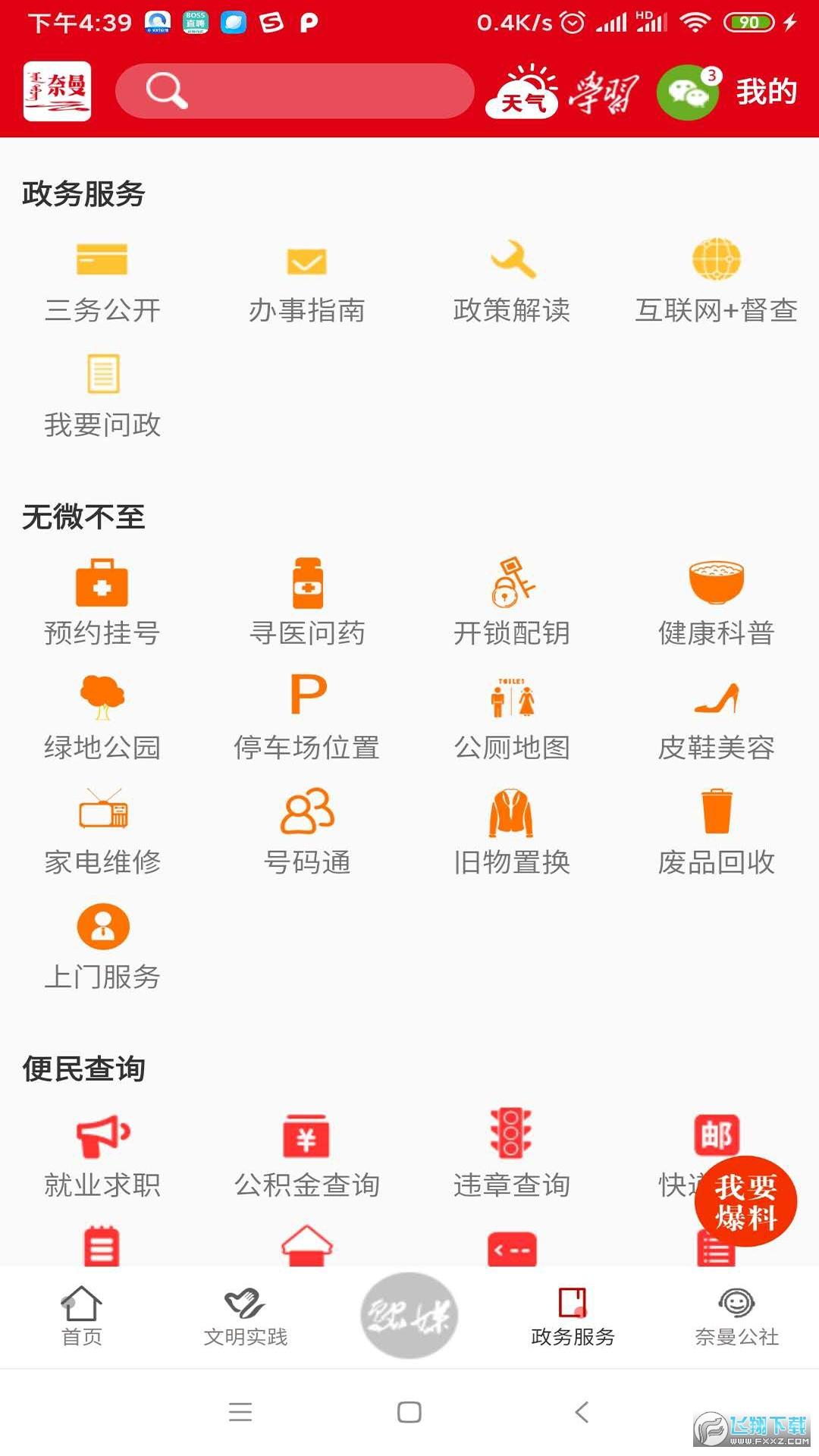 活力奈曼云官方版v3.67最新版截图1